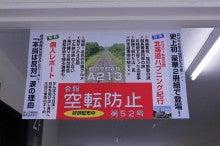 $埼玉大学鐵道研究会 活動記録-m62_101