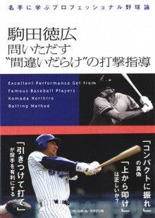 $駒田徳広オフィシャルブログ「満塁男の何でも言いますよ」Powered by Ameba-問いただす「間違いだらけ」の打撃指導