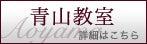 美楽食--お菓子教室 *東京青山・大阪上本町* --「洋菓子教室トロワ・スール」便り-サイド~青山
