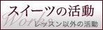 美楽食--お菓子教室 *東京青山・大阪上本町* --「洋菓子教室トロワ・スール」便り-サイド~活動