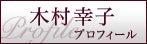 美楽食--お菓子教室 *東京青山・大阪上本町* --「洋菓子教室トロワ・スール」便り-サイド~プロフ