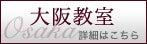 美楽食--お菓子教室 *東京青山・大阪上本町* --「洋菓子教室トロワ・スール」便り-サイド~大阪
