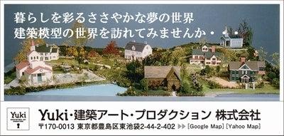 $☆Yuichirouの建築模型でアートな暮らし☆