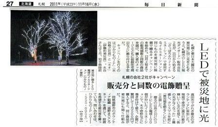 ひかりものJP-被災地支援企画 毎日新聞記事
