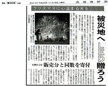 ひかりものJP-被災地支援企画 北海道新聞記事