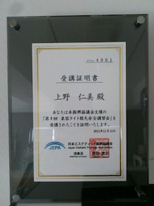 sylph(シルフ)大阪南船場のオーガニック&プライベートサロン-未設定