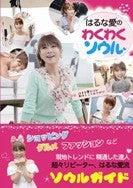 はるな愛オフィシャルブログ「AI am a girl」by Ameba