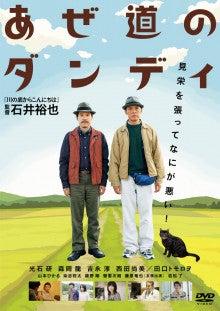 あぜ道のダンディ-DVDジャケ