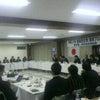 連日のブロック会議。今日は関東ブロック。の画像