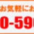 神戸市内で出張買取強…