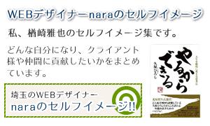 埼玉のWEBデザイナーnaraのブログ-楢崎雅也のセルフイメージ