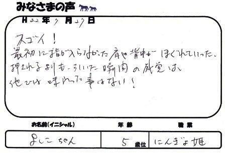 多日野市多摩平の整体・アロマ/豊田駅徒歩6分のたづな整体院