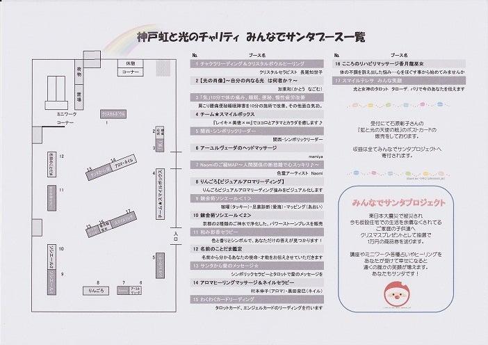 神戸虹と光のチャリティ ~みんなでサンタ~-ブース案内図