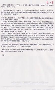 $九州福岡<博多の街>の事務局日記-読売の体質②