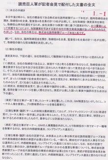 $九州福岡<博多の街>の事務局日記-読売の体質①