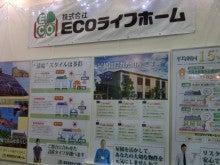 太陽光発電・オール電化専門店 ECOライフホーム
