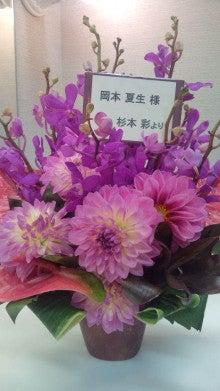 岡本夏生オフィシャルブログ「人生ガチンコすぎるわよ!」Powered by Ameba-F1003401.jpg