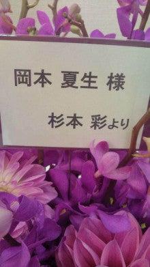 岡本夏生オフィシャルブログ「人生ガチンコすぎるわよ!」Powered by Ameba-F1003404.jpg