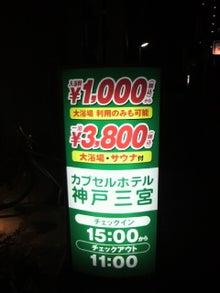 """""""いさちゃん""""のランニング馬鹿になれ!"""
