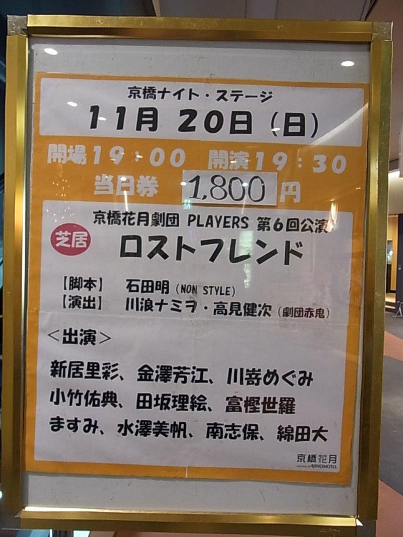 京橋花月劇団PLAYERS 第6回公演 ...