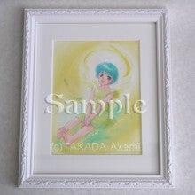 高田明美オフィシャルブログ「Angel Touch」Powered by Ameba-01-『光の天使』