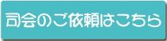 $◆京都のブライダル司会者は見た!◆ ~幸せのオーラにつつまれて~