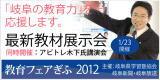 岐阜県学習塾協会