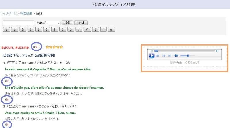フランス語学習サイト お~い、きっきちゃん!? フランス語 ...