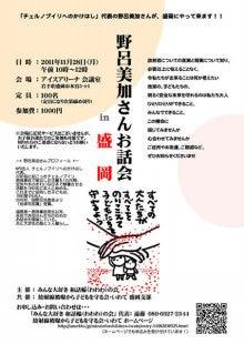 #miraieiwate-野呂さんお話会in盛岡