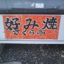 このみやき!?