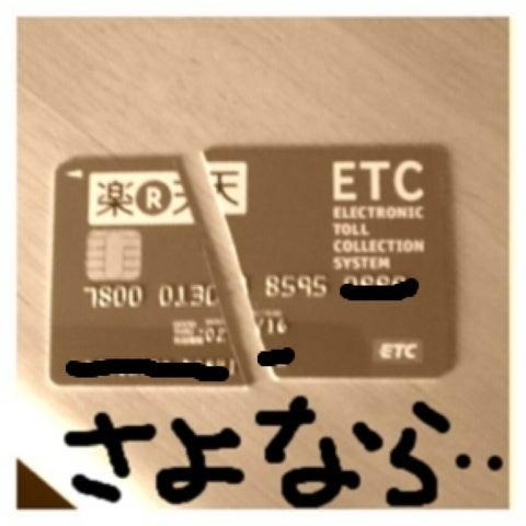 楽天 etc カード 解約