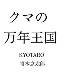 KYOTAROの漫画