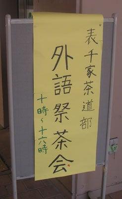 東京外国語大学外語祭2011