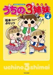 うちの3姉妹 しょの4 | 松本ぷりっつオフィシャルブログ「おっぺけ ...