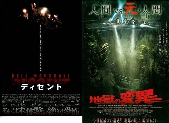 地獄の変異」 | 『CINEMADDICT』...