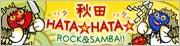 ほっかむりあひる ガーガちゃん-hatahatabanner