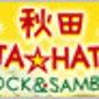 【動画】秋田HATA…