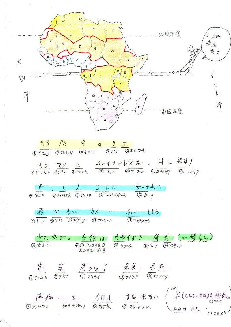 方 覚え 中国 国名
