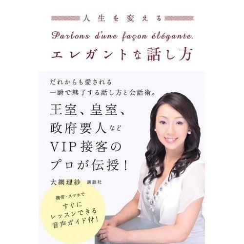 プロトコールマナー講師 大網理紗 公式ブログ