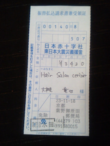 京都市北区の美容室 Hair Salon cerisier 『ヘアサロン スリジェ』のブログ