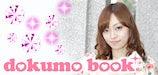 ☆福塚愛のBlog☆