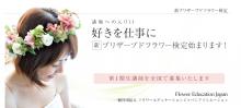 プリザーブドフラワー・開花工房・渋谷のバーミリオンハート-新検定