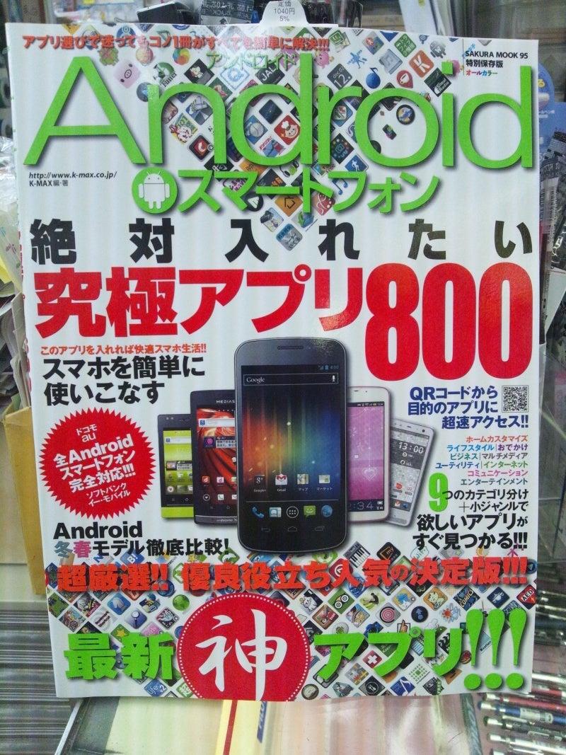 神 まとめ android アプリ