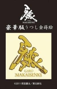 $GARO PROJECT 牙狼<GARO>最新情報-タイトル筆文字 Ver.3 MAKAISENKI ver.