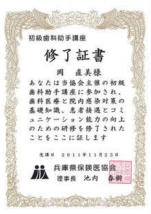 湊川公園の近くにある林歯科医院のブログ、スタッフ編