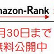 Amazon Ran…