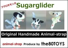 フクロモモンガ日記(SugarGlider‐BLOG)-80toys280