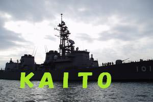 栗田竜男のブログ-KAITO 軍艦