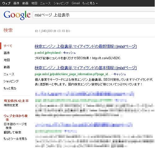 $アメブロでYahoo Google 検索エンジンへの上位表示対策屋-mixiページで上位表示は可能か?