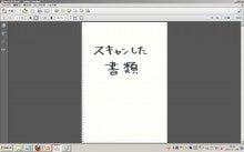 回転 て 保存 し pdf